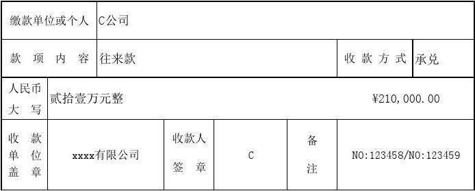 自制收款收据(可打印)