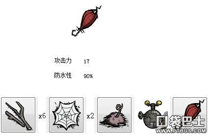 饥荒雨伞有什么用 饥荒漂亮的花伞怎么做