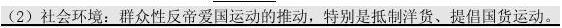 陕西省榆林一中高中历史学案: 2-2《民国时期民族工业的曲折发展》(人民版必修2)