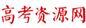 2011高考英语必考80个重要句型精讲(三) (2)