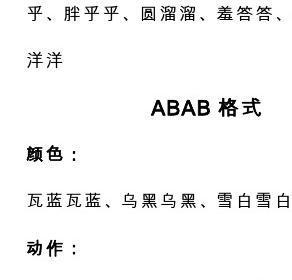 ABB_ABAB_ABCC_AABC_AABB_ABAC四字词语大全 (2)