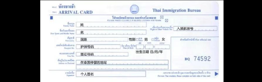 各国入境卡填写指南