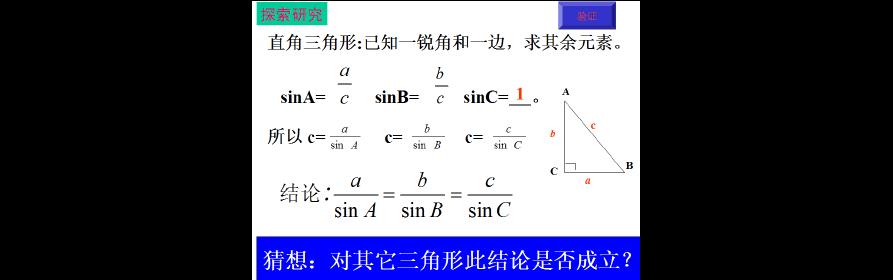 正玄定理和余弦定理讲解及练习题答案