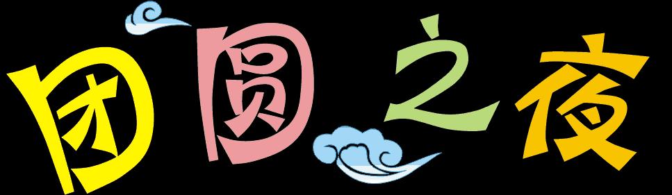 观赏祭拜,寄托情怀,这便应用这一词语并且模仿,在中秋时节,对着天词图片