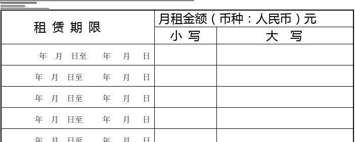 广州市房屋借用合同_广州市房屋租赁合同范本2014版(M)_文档下载