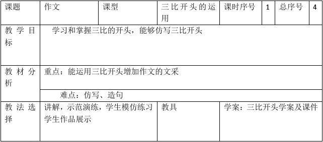 语文文采v语文作文增加高中教12017高中昆山图片