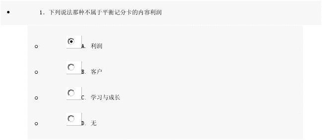 2014年济宁市专业技术人员继续教育(提升自身绩效的策略)