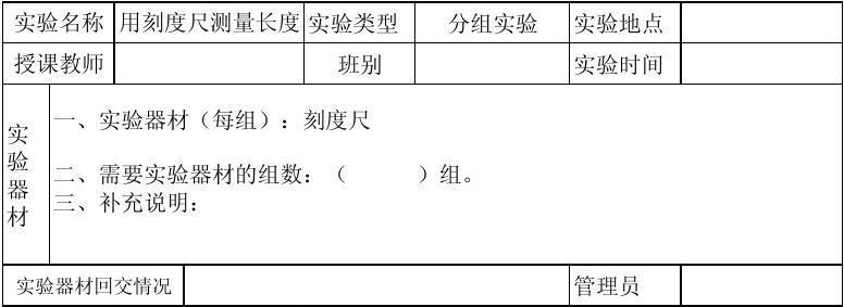 建新初级中学物理实验通知单(2012新人教版)2014.04.23-1208完成版