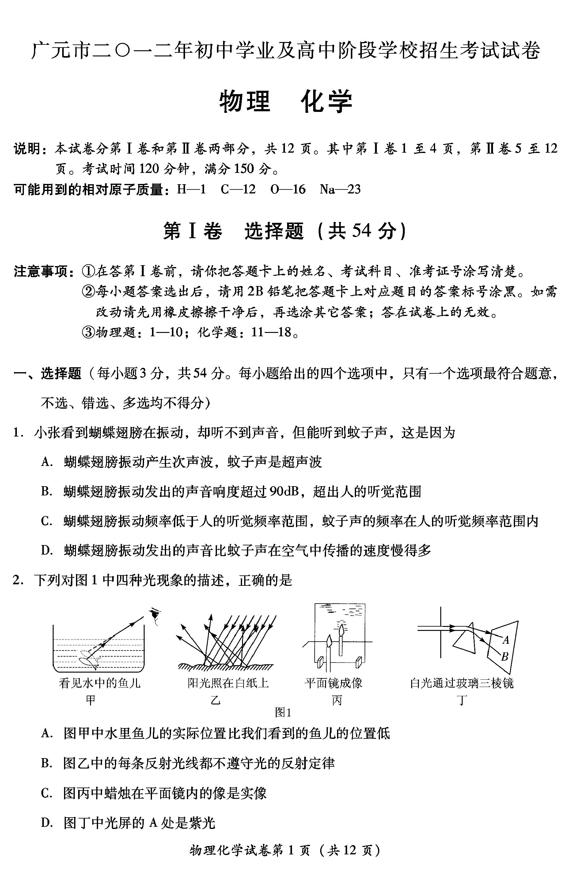 2012年四川省廣元市中考物理化學夢想及答案初中作文的試卷遠方800圖片