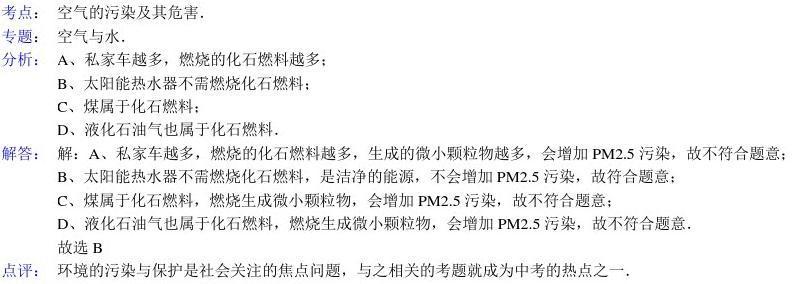 甘肃省张掖市2013年中考化学试卷解析1