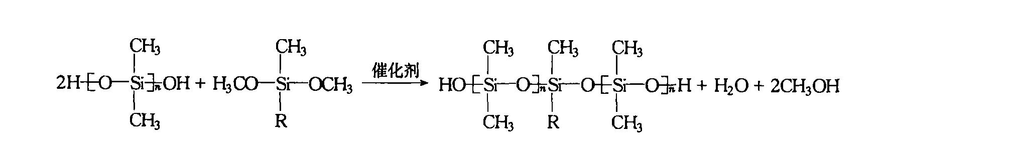 高黏度氨基硅油的合成