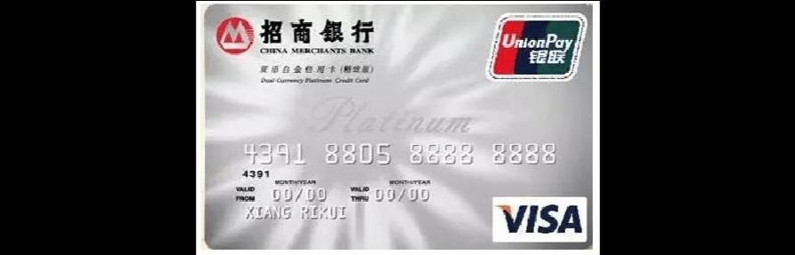 怎么玩转招商白金信用卡?