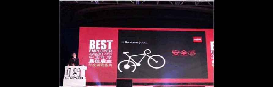 2012年中国年度最佳雇主