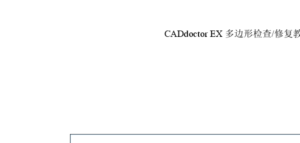 CADdoctor EX 多边形检查修复教程