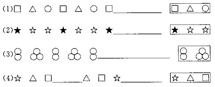 人教版一年级下册数学找规律第一课时练习回家作业答案图片