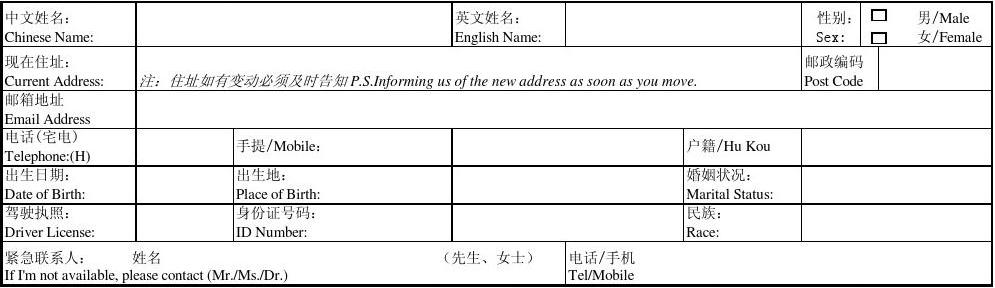 page 1 of 2 面试申请表 应聘者须知 填写此职位申请表是希望了解您图片