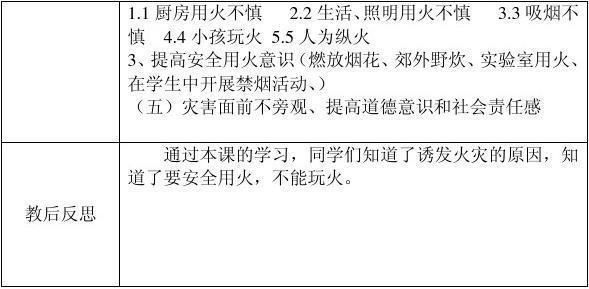 江镇中心教案法制教育教案记录表圆明园的毁灭小学说课稿图片