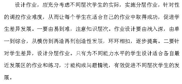 天津市滨海初中塘沽第二中学新区语文教学最好芜湖哪个初中论文图片