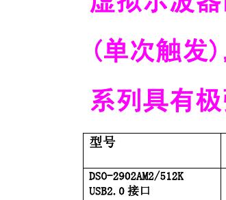 虚拟示波器DSO2902A说明书
