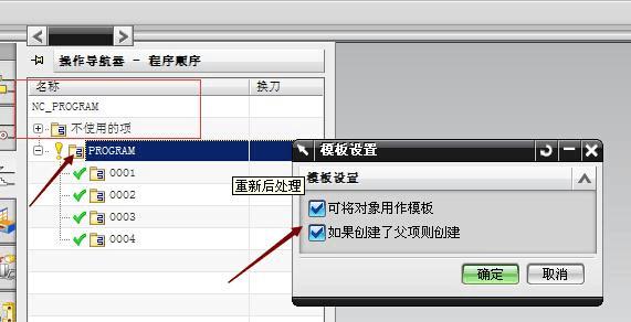 UG6v模板模板之图纸设置如何找到cad模板图片