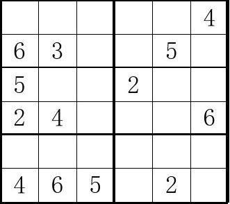 """数独比赛""""六宫""""练习题(96道)"""