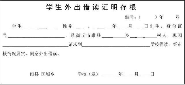 文档下载借读_word学生在线阅读与证明_无忧语文随笔教学初中图片