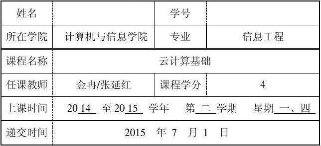 浙江万里学院云计算基础课程大作业封面