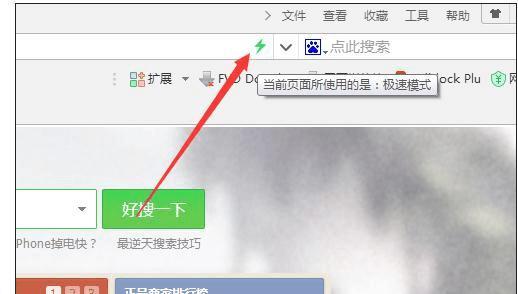 360浏览器打不开网页如何修复