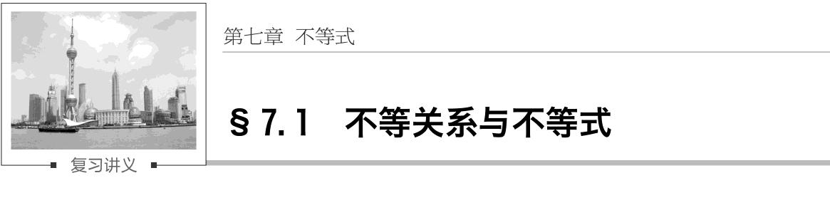 2018版高考数学文江苏专用大一轮复习讲义文档 第七章 不等式 7.1 含答案 精品