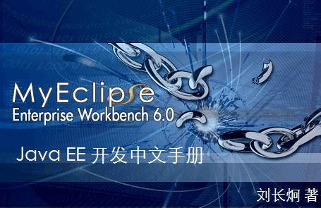 MyEclipse_6_Java_EE_开发中文手册