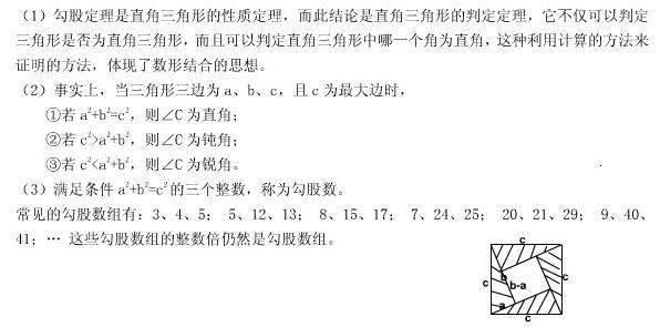 八年级上数学导学案(北师大版)勾股定理[1]