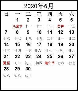 2020年日历表(超清晰A4打印版)-年历表2020高清
