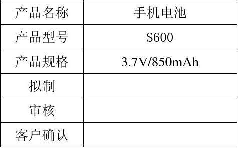 电池850MAH产品规格书