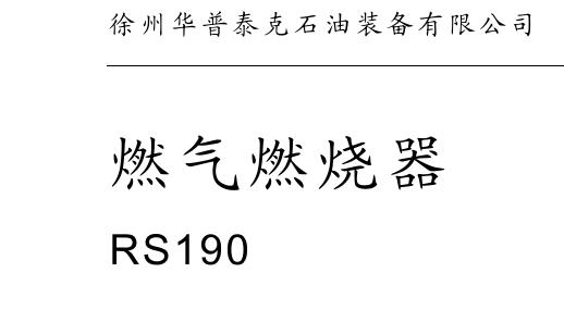 利雅路燃气燃烧器RS190-徐州华普泰克