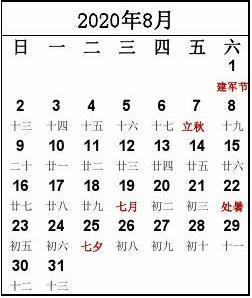 2020年日历表(超清晰A4打印版)