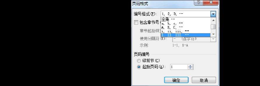 word中分节符的用法和页码编排_word文档在线阅读与