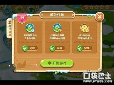 过关电影2第14关攻略萝卜攻略水晶通关图文_男主在游戏中保卫的萝卜图片