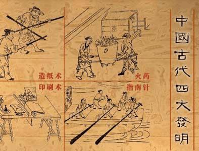 揭秘古代中国对人类居功至伟的贡献