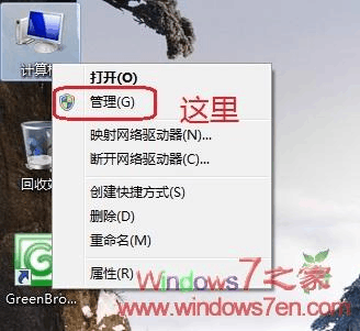 Windows7下如何开启超级管理员账户