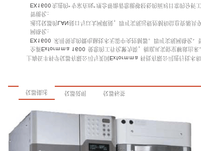 EX1600 高效液相色谱仪