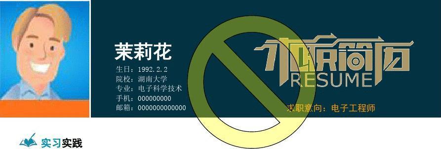 应届毕业生经典个人求职简历模板-word版可编辑(267)
