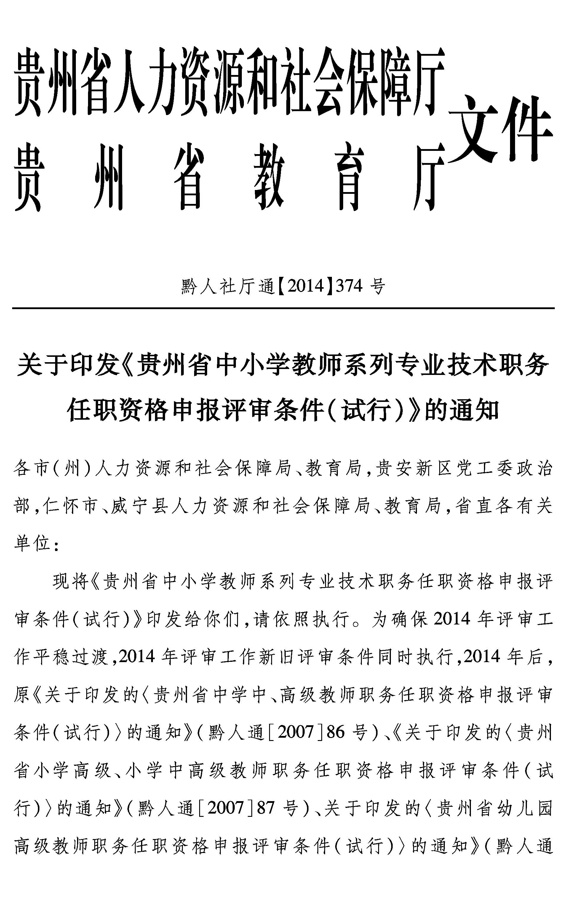 黔人社厅通[2014]374号中小学职称文件