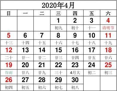 2020年日历表(含阴历)