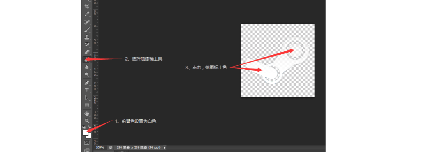 windows10白色图标制作教程_word文档在线阅读与下载图片