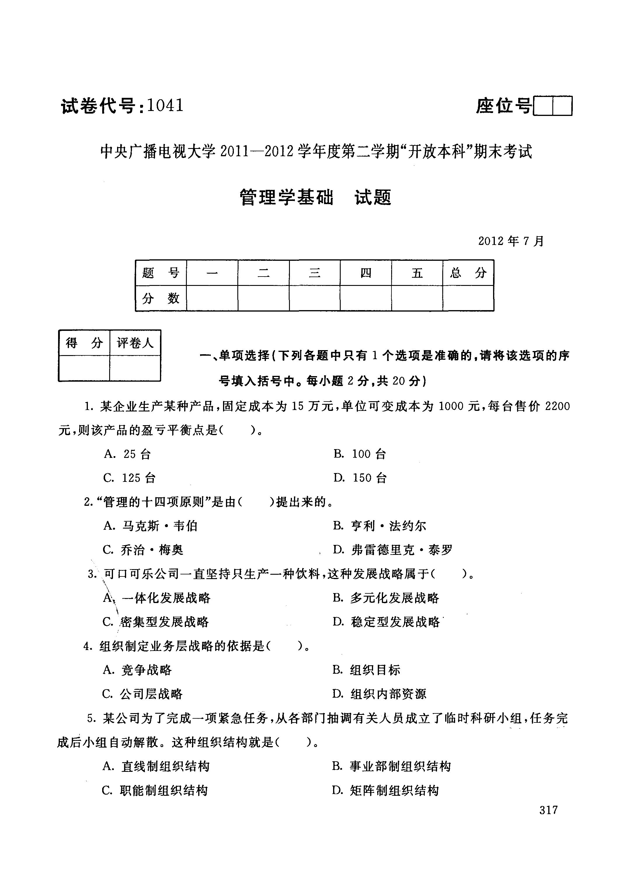 中央电大历届管理学基础试题库试卷代号1041