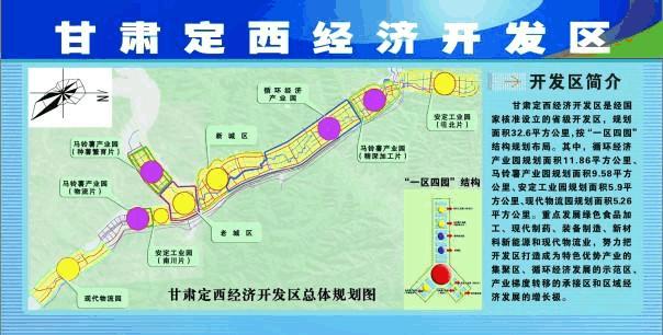 定西市新城区规划图