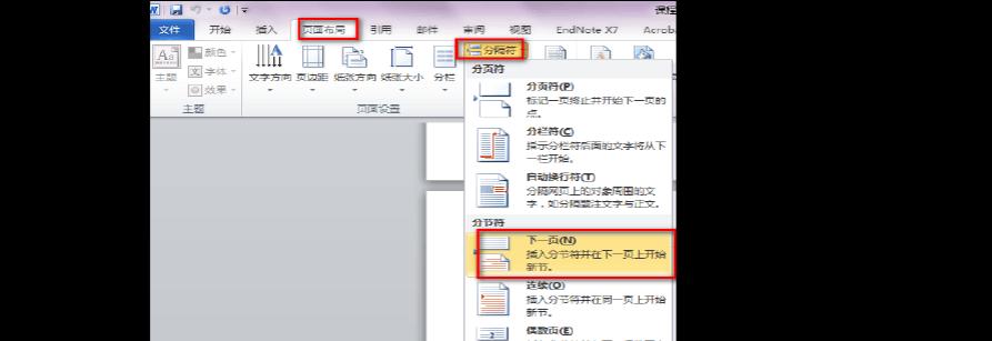 论文页码和目录格式设置