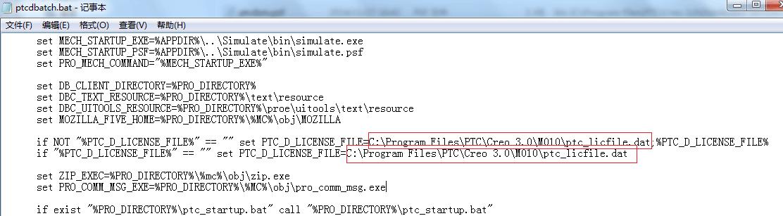 PTC Creo许可证文件位置修改