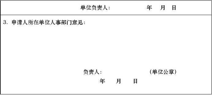 此致 敬禮 第4頁 (共9頁,當前第4頁) 你可能喜歡 介紹信范文 介紹信圖片