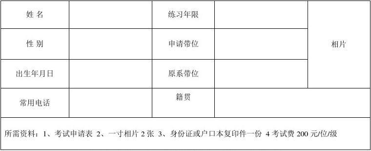德冠跆拳道考试通知答案_word文档在线阅读与